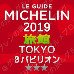 ミシュランガイド東京 2019年版 掲載店 旅館 新規掲載 一覧 3つ星 3パビリオン