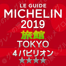 ミシュランガイド東京 2019年版 掲載店 旅館 新規掲載 一覧 4つ星 4パビリオン