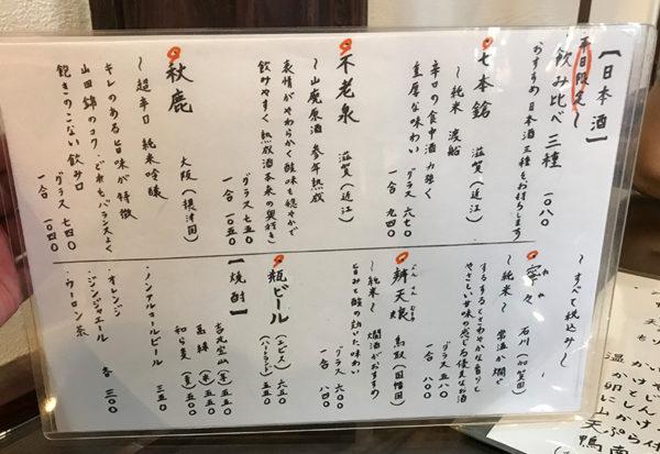 手打ち蕎麦 蕎麦屋 すみ蔵 メニュー お酒 日本酒