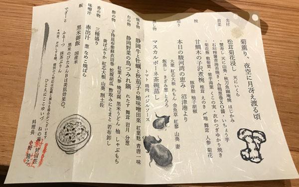伊豆 修善寺 ねの湯 対山荘 夕食 メニュー