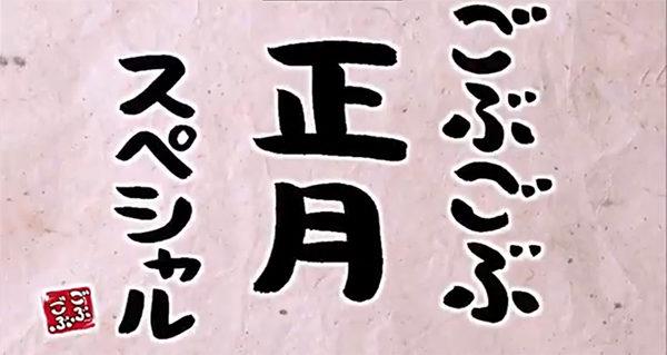 ごぶごぶ正月スペシャル 浜ちゃん B級グルメめぐり 有名人から年賀状 前川清親子