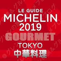 ミシュランガイド東京2019 ビブグルマン 3つ星 2つ星 1つ星 ビブグルマン 中華料理