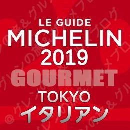 ミシュランガイド東京2019 ビブグルマン 3つ星 2つ星 1つ星 ビブグルマン イタリア料理 イタリアン