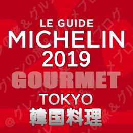 ミシュランガイド東京2019 ビブグルマン 3つ星 2つ星 1つ星 ビブグルマン 韓国料理