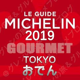 ミシュランガイド東京2019 ビブグルマン 3つ星 2つ星 1つ星 ビブグルマン おでん