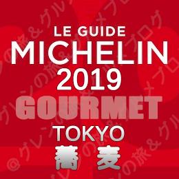 ミシュランガイド東京2019 ビブグルマン 3つ星 2つ星 1つ星 ビブグルマン 蕎麦