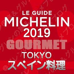 ミシュランガイド東京2019 ビブグルマン 3つ星 2つ星 1つ星 ビブグルマン スペイン料理