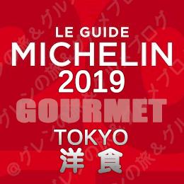 ミシュランガイド東京2019 ビブグルマン 3つ星 2つ星 1つ星 ビブグルマン 洋食