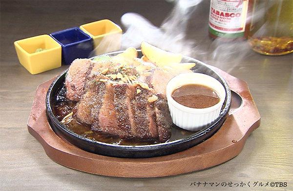 バナナマンせっかくグルメ グルメ 12月9日 群馬 草津温泉 ステーキ食べ放題