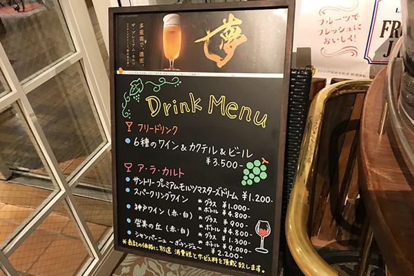 神戸北野ホテル いちごブッフェ ドリンク アルコール