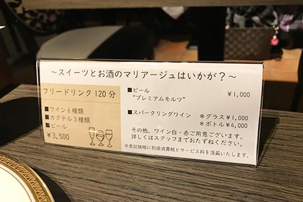 神戸北野ホテル いちごブッフェ ドリンク アルコール テーブル席
