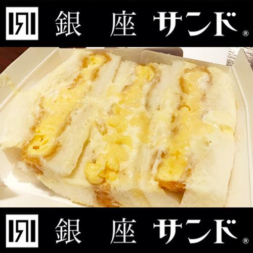 銀座サンド タマゴカツサンド