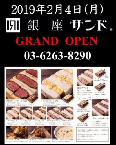 タマゴカツサンド 北新地サンド 銀座サンド 浜ちゃんお気に入り 東京進出 オープン