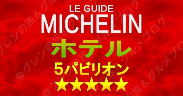 ミシュランガイド 5つ星 5パビリオン ホテル