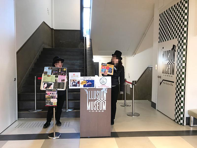 ミライザ大阪城 イリュージョンミュージアム 幻影博物館 トリック 手品 イリュージョン チケット 受付