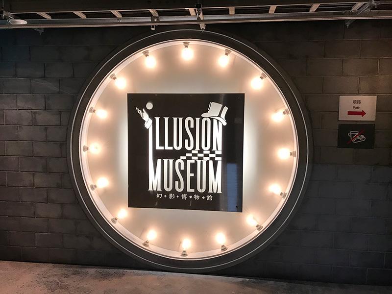 ミライザ大阪城 イリュージョンミュージアム 幻影博物館 トリック 手品 イリュージョン 看板
