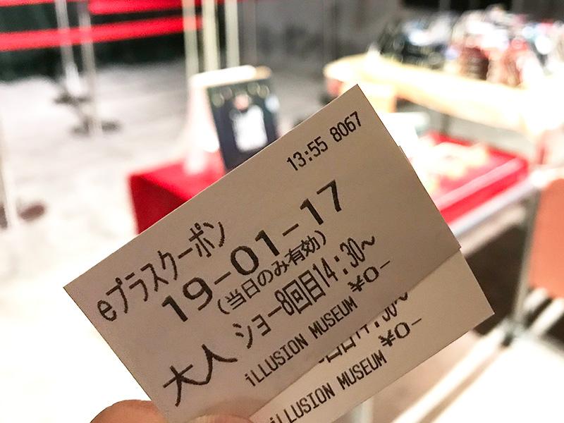 ミライザ大阪城 イリュージョンミュージアム 幻影博物館 トリック 手品 イリュージョン ショー チケット