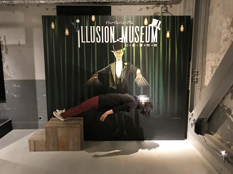 ミライザ大阪城 イリュージョンミュージアム 幻影博物館 トリック 手品 イリュージョン 浮遊