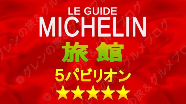 ミシュランガイド 旅館 5パビリオン 5つ星