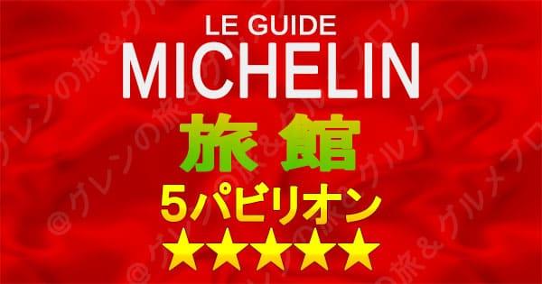 ミシュランガイド 5つ星 5パビリオン 旅館