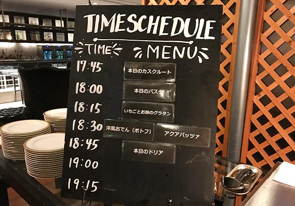 神戸北野ホテル いちごビュッフェ ナイトデザートブッフェ いちごHOLIC フード タイムスケジュール