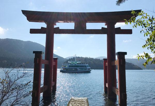 箱根神社 芦ノ湖 水中鳥居 平和の鳥居