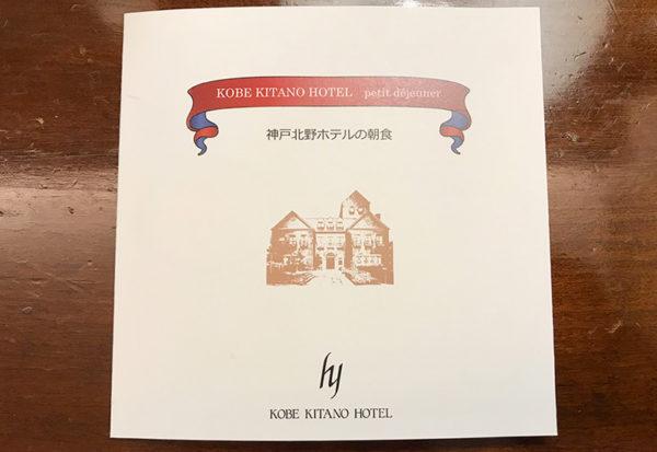 神戸北野ホテル 世界一の朝食 パンフレット