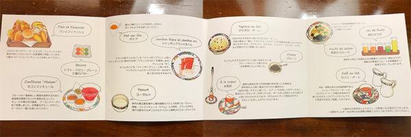 神戸北野ホテル 世界一の朝食 パンフレット 朝食メニュー 説明