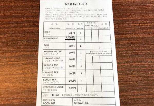神戸北野ホテル デラックスダブル 客室 ルームバー