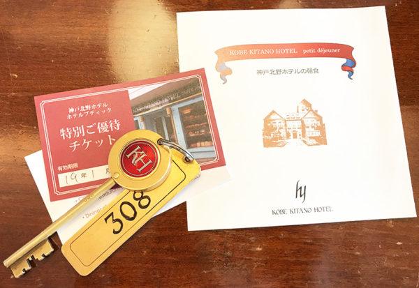 神戸北野ホテル デラックスダブル ルームキー