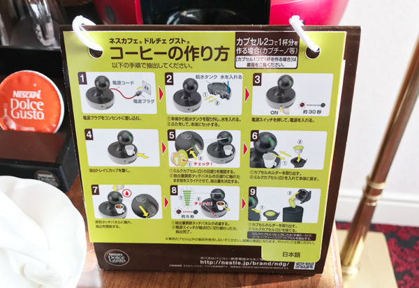 神戸北野ホテル コーヒーメーカー ネスカフェ ドルチェ グスト 使い方 説明書