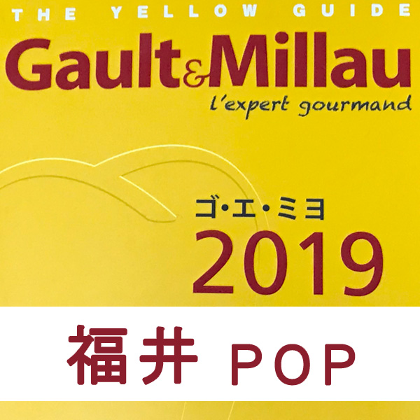 【ゴ・エ・ミヨ2019】福井レストラン一覧(POP)