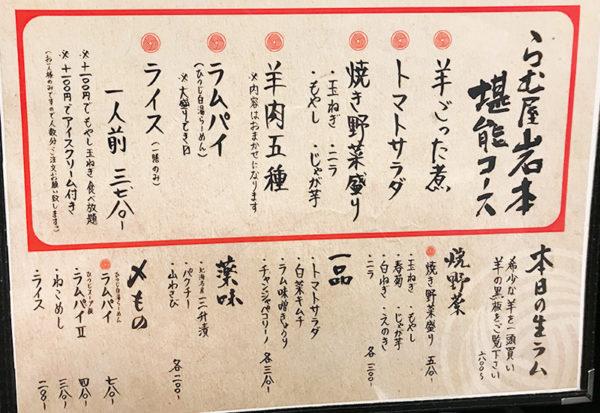大阪 梅田 お初天神 ラム肉専門店 らむ屋 岩本 堪能コース