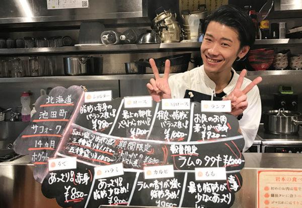 本日の羊肉 大阪 梅田 お初天神 ラム肉専門店 らむ屋 岩本