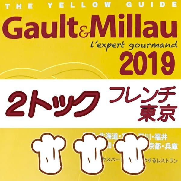 ゴエミヨ2019 東京 2トック フレンチ フランス料理