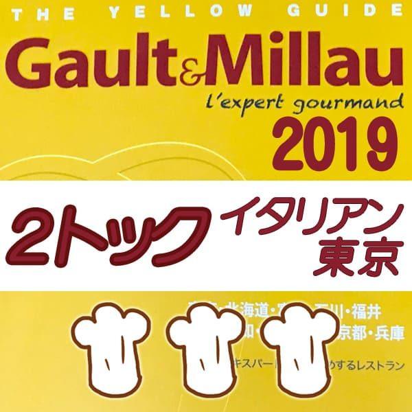 ゴエミヨ2019 東京 2トック イタリアン イタリア料理