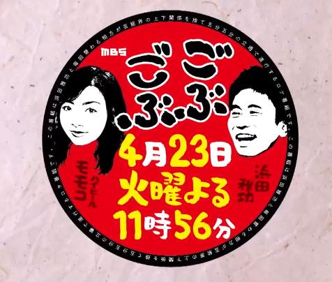 ごぶごぶ 浜ちゃん 4月23日 北新地 相方 ハイヒールモモコ 爆食会