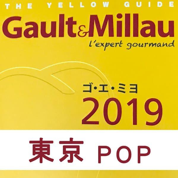 ゴエミヨ2019 東京 PPOP