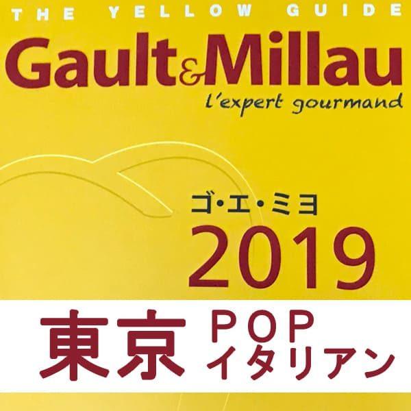 ゴエミヨ2019 東京 POP イタリアン イタリア料理