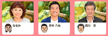 ちちんぷいぷい リニューアル 出演者 コーナー 司会者 MC 水曜日