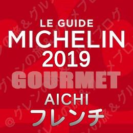 ミシュランガイド愛知2019 名古屋 フレンチ フランス料理
