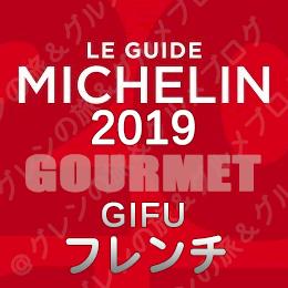 ミシュランガイド岐阜2019 フレンチ フランス料理