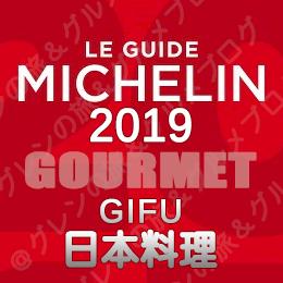 ミシュランガイド岐阜2019 日本料理 和食
