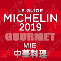 ミシュランガイド三重2019 中華料理