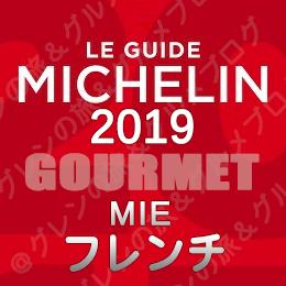 ミシュランガイド三重2019 フレンチ フランス料理