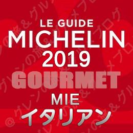 ミシュランガイド三重2019 イタリアン イタリア料理