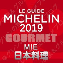 ミシュランガイド三重2019 日本料理 和食