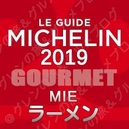ミシュランガイド三重2019 ラーメン