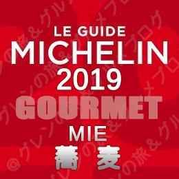 ミシュランガイド三重2019 蕎麦