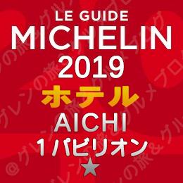 ミシュランガイド愛知2019 ホテル 1パビリオン 1つ星 名古屋